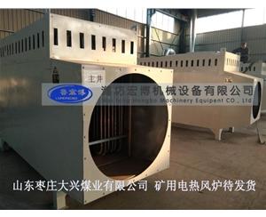 矿用空气电加热机组